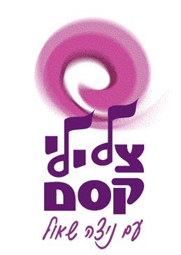 לוגו צלילי צקסם חדש עברית