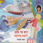 ברהמס- הים שר בלבן