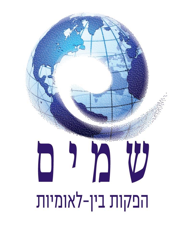 שמים- ארגון נהול והפקה - לוגו